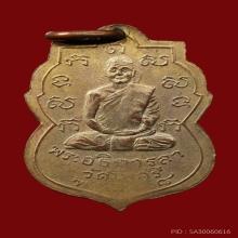 เหรียญรุ่นแรก ลพ.ลา วัดโพธิ์ศรี จ.สิงห์บุรี