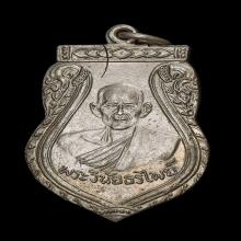 เหรียญรุ่นแรก หลวงพ่อไพย์ วัดส้มเกลี้ยง ปี2500 เนื้ออัลปาก้า