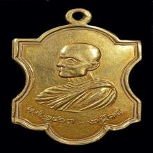 เหรียญหลวงพ่อท้วม วัดบางขวาง ปี2514 เนื้อทองคำ