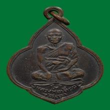 เหรียญรุ่นแรกหลวงพ่อเลียบ วัดเลา องค์ดารา