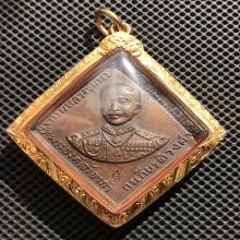 เหรียญกรมหลวง เลี่ยมทองพร้อมใช้
