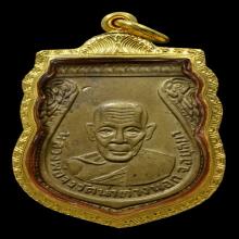 เหรียญกันภัย หลวงพ่อจง ปี 2502 เนื้อฝาบาตร