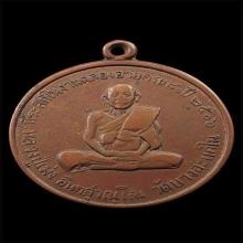 เหรียญหลวงปู่เม่ง เนื้อทองแดง