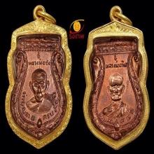 เหรียญมังคลายุ หลวงพ่อจง วัดหน้าต่างนอก ปี 2507
