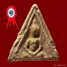 พระสมเด็จบางขุนพรหมปี02 หลวงปู่ลำภู พิมพ์สามเหลี่ยมฐานหมอน