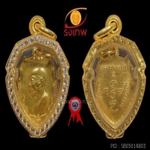 เหรียญหน้าวัว เนื้อทองคำ หลวงพ่อเงิน วัดดอนยายหอม ปี 2513
