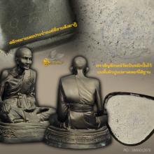 พระบูชาหลวงปู่ศุข วัดมะขามเฒ่า ออกวัดหนองบัว ชัยนาท ปี 37