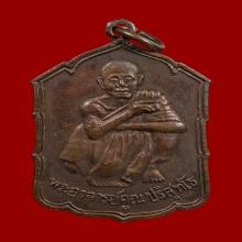 เหรียญสหกรณ์ (โดดตึก) ลพ.คูณ วัดบ้านไร่ ปี30
