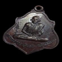 เหรียญหลังยันต์ หลวงพ่อกวย ปี2521