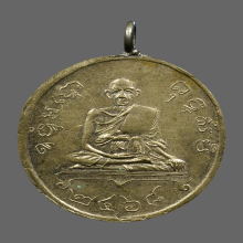 เหรียญรุ่นแรกหลวงพ่อพร วัดหนองแขม ปี2468