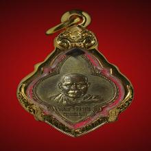 เหรียญหลวงพ่อครน วัดอุตตมาราม(บางแซะ) ปี 2500 รุ่นแรก