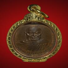 เหรียญหลวงพ่อครน รุ่นสอง วัดอุดตมาราม(บางแซะ) ปี 2502