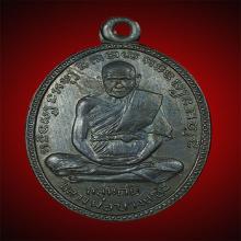 เหรียญหลวงพ่อครน วัดอุตตมาราม(บางแซะ) ปี 2506 เหรียญรุ่น 4