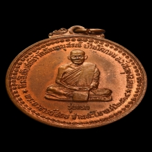 เหรียญหลวงปู่ชอบ ฐานสโม รุ่นแรก