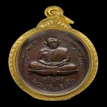 เหรียญเจริญพรล่าง ลป.ทิม วัดละหารไร่ เนื้อทองแดง ปี17