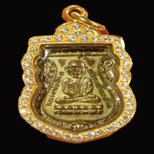 เหรียญหลวงปู่ทวด รุ่นแรก
