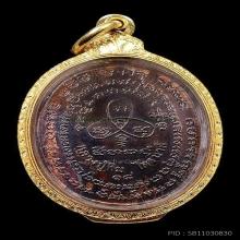 นาคปรก_ไตรมาส (( นวะโลหะ )) หลวงปู่ทิม วัดละหารไร่ ระยอง