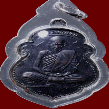 เหรียญหลวงพ่อสงฆ์ วัดเจ้าฟ้าศาลาลอย ปี 2505 5 แตกนิยม