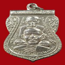 เหรียญหลวงปู่ทวด พุทธซ้อนเล็ก ปี 2509