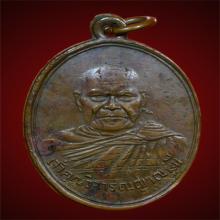 เหรียญหลวงพ่อครน บางแซะ ปี 2502 องค์นี้ ปั้มซ้ำ