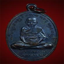 เหรียญหลวงพ่อครน ปี 2504 รุ่น 3 บล๊อคนิยม