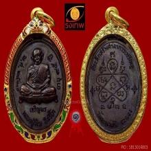 เหรียญเจริญพรล่าง หลวงปู่ทิม วัดละหารไร่ ปี 2517