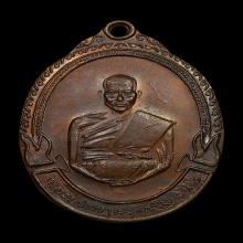 เหรียญ ลพ.พาน วัดโป่งกะสัง จ.ประจวบคีรีขันธ์ รุ่นแรก ปี 2519