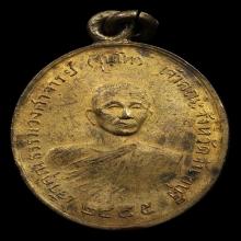 เหรียญเจ้าคณะจังหวัดจันทบุรี(จุนฺโท) พ.ศ.2485