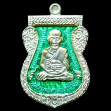เหรียญหลวงพ่อทวด 100 ปี อาจารย์ทิม เนื้อเงินลงยาสีเขียว