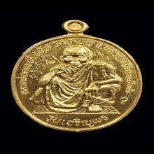 เหรียญทองคำ หลวงพ่อคูณ รุ่นเจริญพร NO..2..