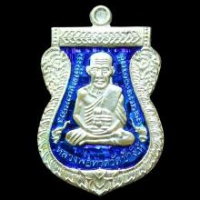 เหรียญหลวงพ่อทวด 100 ปี อาจารย์ทิม เนื้อเงินลงยาสีน้ำเงิน
