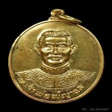 เหรียญเจ้าพ่อพญาแล ปี 21 เนื้อทองคำ