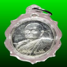 เหรียญหลวงปู่ศรี มหาวีโร วัดป่ากุง จ.ร้อยเอ็ด เนื้อเงิน ปี52
