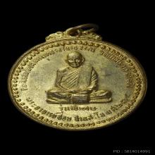 องค์ที่3 กะไหล่ทอง เหรียญรุ่นพิเศษหลวงปู่ชอบ ฐานสโม ปี 2514