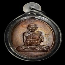 เหรียญหลังเรียบ รุ่น 3 ปี 2519 เนื้อทองแดง หลวงปู่สีห์ (ศรี)