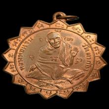 เหรียญจักรหลวงพ่อแช่ม วัดตาก้อง สองหู