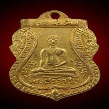 เหรียญพระศรีอาริย์ วัดไลย์ จ.ลพบุรี ปี2468 สภาพสวย