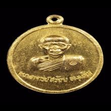 เหรียญทองคำ หลวงพ่อสร้อย
