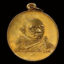 เหรียญธนาคารศรีนครปี21 เนื้อทองคำ หลวงปู่สมชายวัดเขาสุกิม
