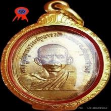 เหรียญรุ่นแรก ปี 2506 หลวงพ่อสุด วัดกาหลง