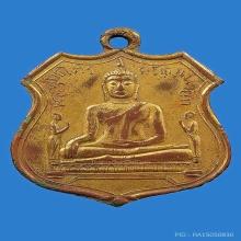 เหรียญหลวงพ่อโต วัดพนัญเชิง (( รุ่นแรก พ.ศ. 2460 )) จ.อยุธยา