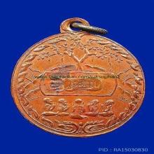 เหรียญพระพุทธบาท หลวงพ่อทิม วัดราชธานี สุโขทัย