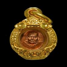 เหรียญเม็ดยา หลวงปู่หมุน เนื้อทองแดง รุ่นมหาสมปรารถนา