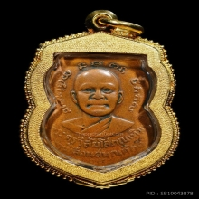 ลป.ทวด เหรียญเลื่อนปี 08 เนื้อทองแดง