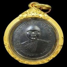 เหรียญหลวงพ่อคูณรุ่นแรกปี12