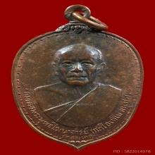 เหรียญรุ่นแรกสมเด็จสังฆราชอยู่ วัดสระเกศ ปี 2496