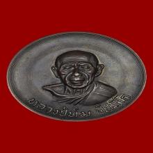 เหรียญบาตรน้ำมนต์ ตอกโค๊ตศาลาเต็ม ลป.ทิม วัดละหารไร่ ปี17