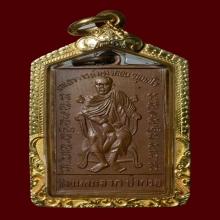 เหรียญรุ่นแรกท่านมหาลอย วัดแหลมจาก 2499 สงขลา
