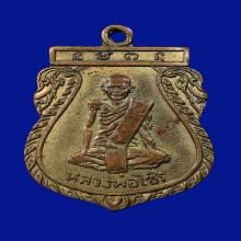 เหรียญพ่อไซร้ รุ่นแรก วัดช่องลม
