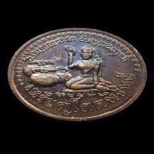 เหรียญโภคทรัพย์หลวงปู่หมุน